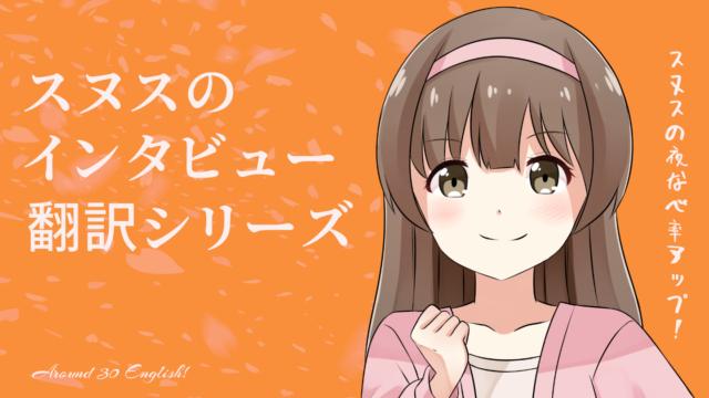 インタビュー翻訳カテゴリ_勉強法まとめ