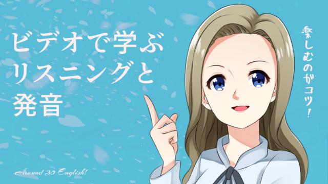 Listening&Speakingカテゴリ_勉強法まとめ